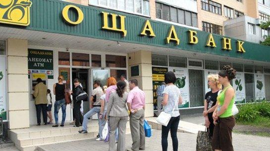 Чиновники влили в Ощадбанк 5 млрд. грн., чтобы перекрыть