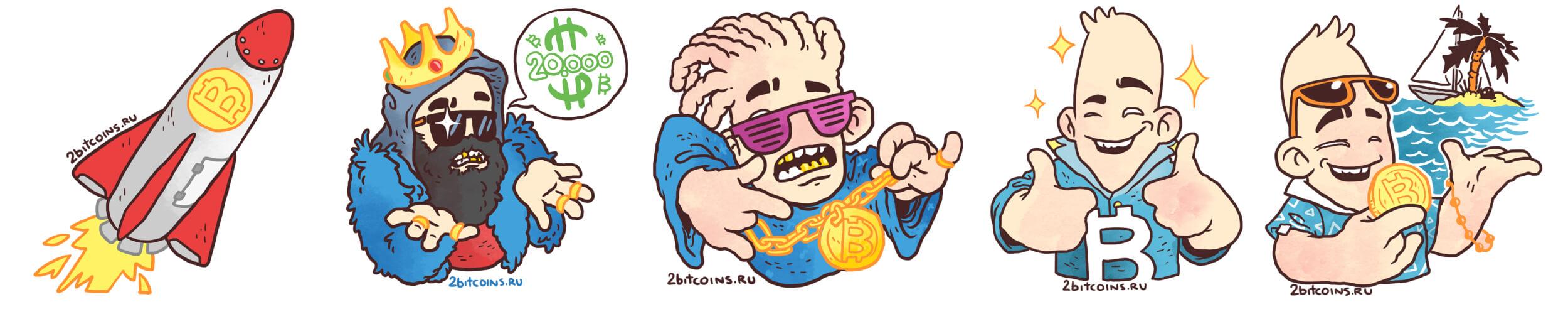 Курс Биткоина, Виталик Бутерин и заветный Туземун. Лучшие Телеграм-стикеры для любителей криптовалют