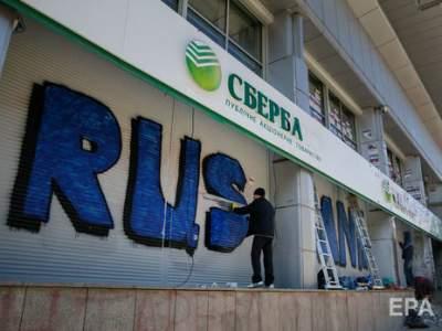Глава Сбербанка анонсировал очередную попытку продажи украинского филиала