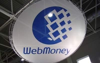 НБУ исключил WebMoney из реестра платежных систем
