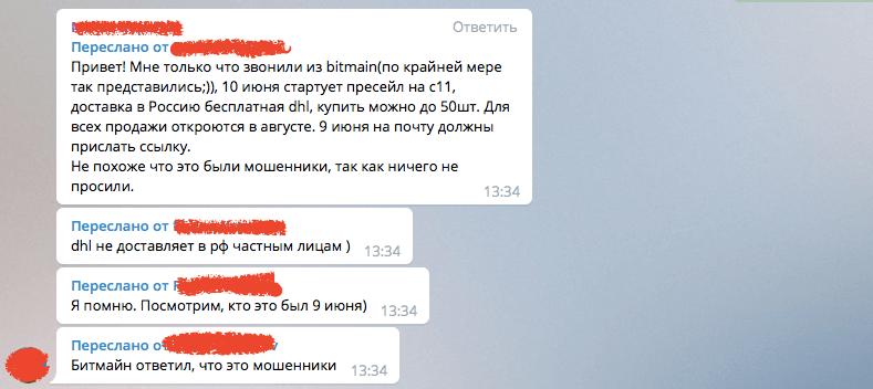 Bitmain предупреждает российских пользователей криптовалюты об опасности