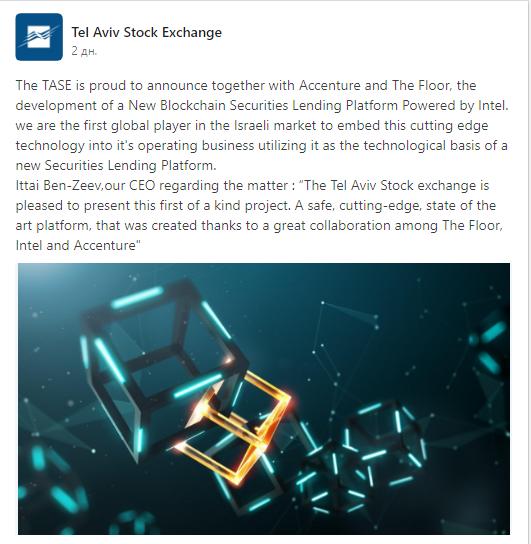 Тель-Авивская фондовая биржа запустит блокчейн-платформу для кредитования ценными бумагами
