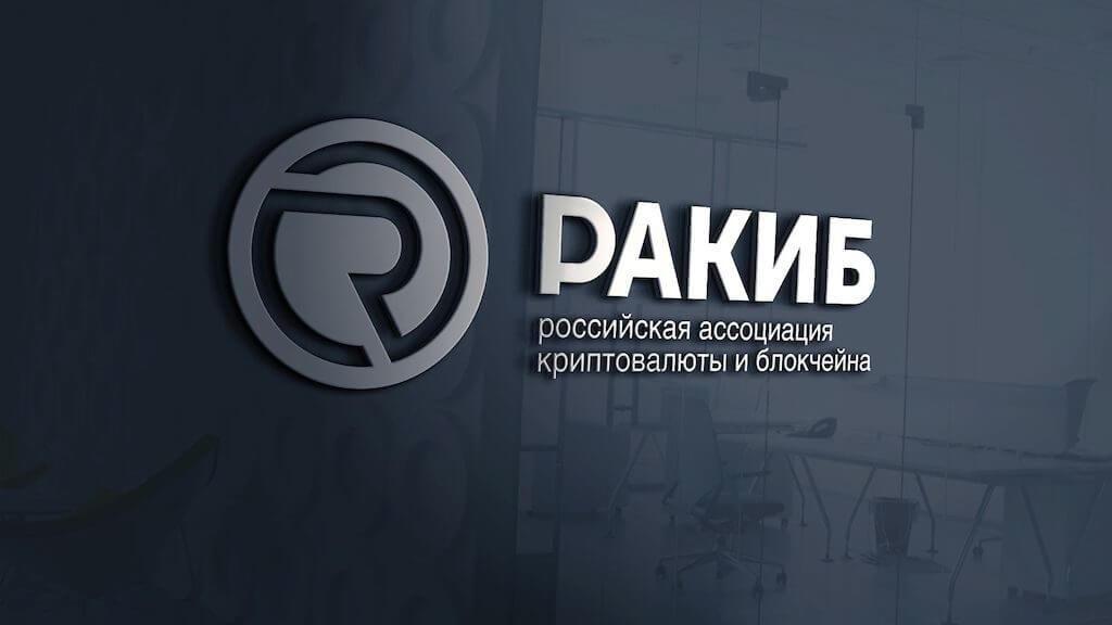 РАКИБ раскритиковала законопроекты о регулировании криптовалюты в РФ