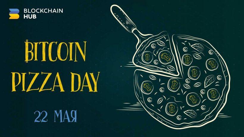 Blockchain Hub Kyiv организует празднование Bitcoin Pizza Day