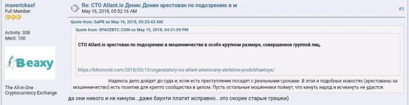 Технического директора ICO-проекта Atlant подозревают в мошенничестве