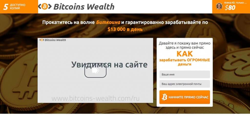 Bitcoins Wealth — развод лохов. Мы нашли 100-процентный скам