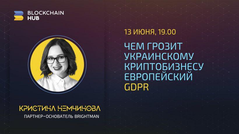 Сооснователь Brightman расскажет об угрозах европейского GDPR для украинского криптобизнеса