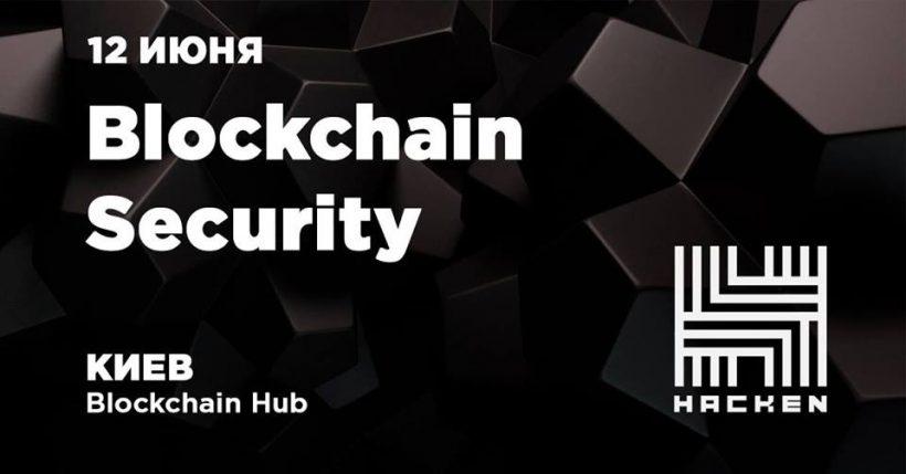 На митапе в Киеве обсудят информационную безопасность блокчейн-проектов