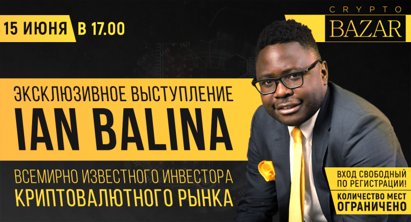 В Москве пройдет встреча с известным блогером и инвестором Иэном Балина