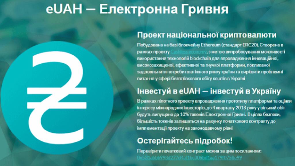 Украинская полиция задержала четырёх создателей «национальной криптовалюты» eUAH