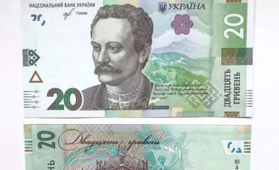 В НБУ заявили о готовности выпуска обновленной купюры 20 грн