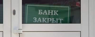 НБУ отозвал лицензию еще у одного банка