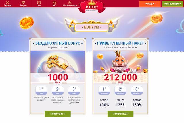 СлотоКинг: оптимальная игра для украинцев!
