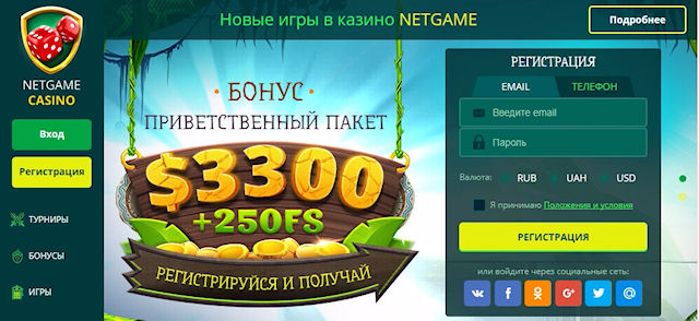 Чем НетГейм отличается от других казино?