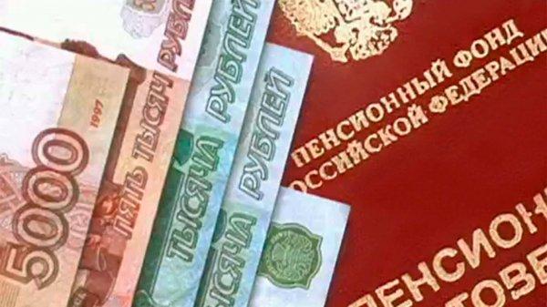 В России с 1 апреля социальные пенсии увеличатся