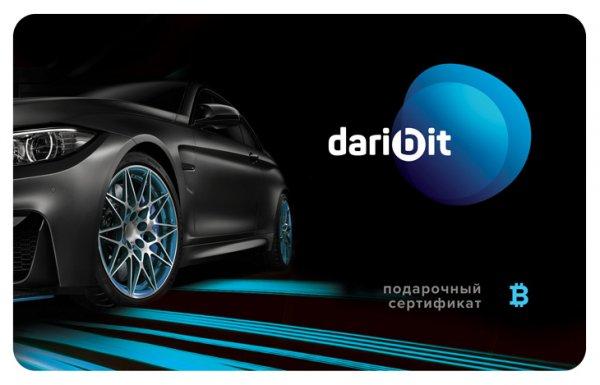 На Daribit.ru можно оформить подарочный сертификат на биткоин
