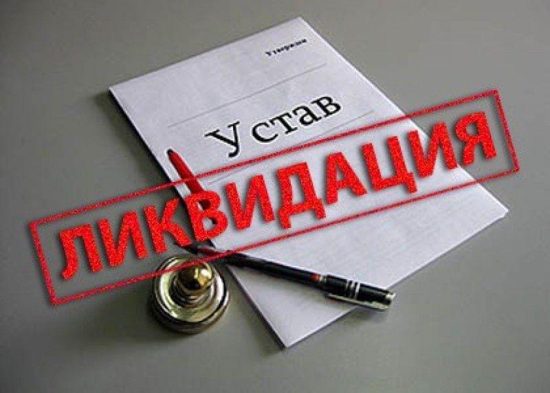 Ликвидация компаний и организаций в Москве