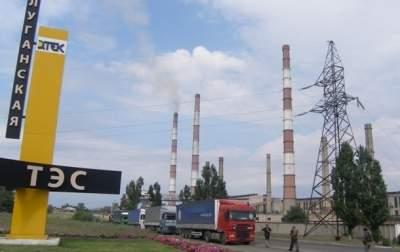 Луганская ТЭС вынуждена перейти на газ из-за нехватки угля
