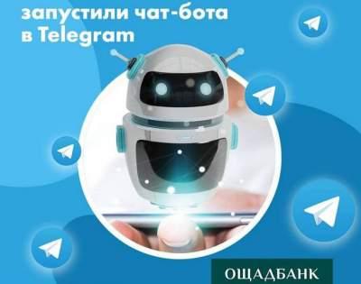 Украинский банк запустил чат-бот в Telegram