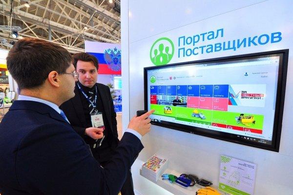 Система Портала поставщиков в Москве, по словам Владимира Ефимова, способна предложить свои инструменты регионам
