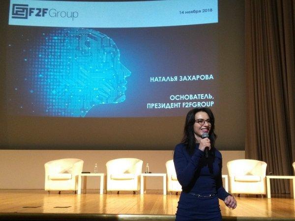 О методах и практиках ведения бизнеса рассказала участникам женского форума президент F2FGroup
