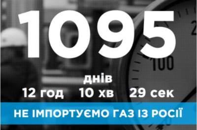 Украина три года не покупает газ у России