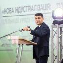 Экономика Украины демонстрирует рост 11 кварталов подряд, - Гройсман