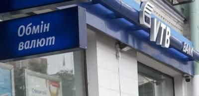 На приобретение ВТБ Банка претендуют три украинских банка