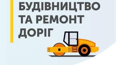 Гройсман обещает за 5 лет отстроить украинские дороги