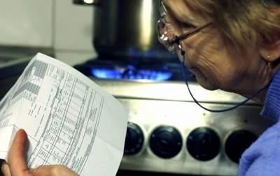Миллионы украинцев получают платежки с завышенными нормами потребления газа