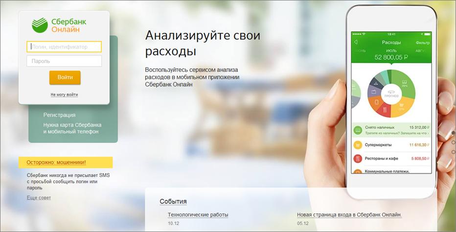 Личный кабинет в «Сбербанк Онлайн»