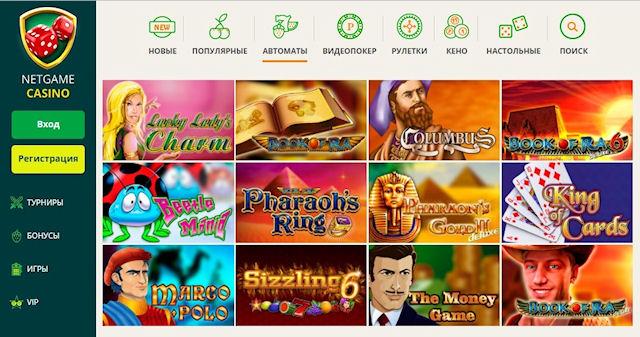 Почему в онлайн казино с минимальными ставками НетГейм можно играть в удовольствие?
