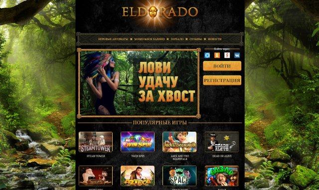 Виды символов в игровых автоматах Эльдорадо