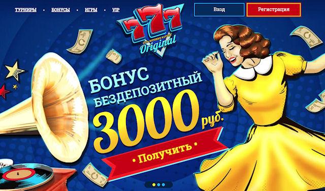 Онлайн казино 777 Originals - фортуна обязательно улыбнется